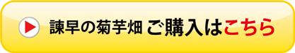 いさはやの菊芋畑ご購入はこちら