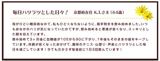 Koe-3